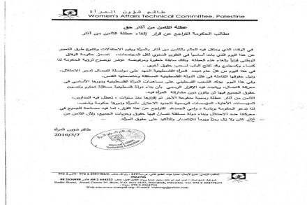 بيان لمطالبة الحكومة بالتراجع عن الغاء عطلة الثامن من آذار